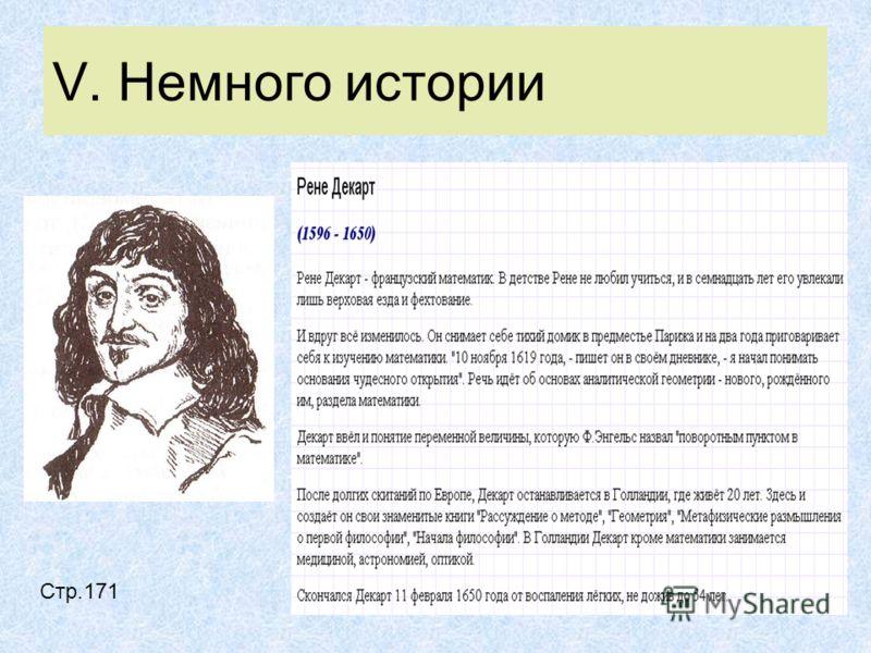 V. Немного истории Стр.171