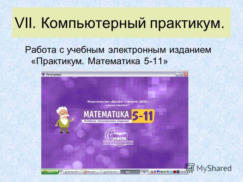 VII. Компьютерный практикум. Работа с учебным электронным изданием «Практикум. Математика 5-11»