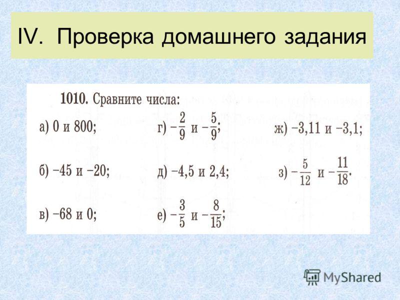 IV. Проверка домашнего задания