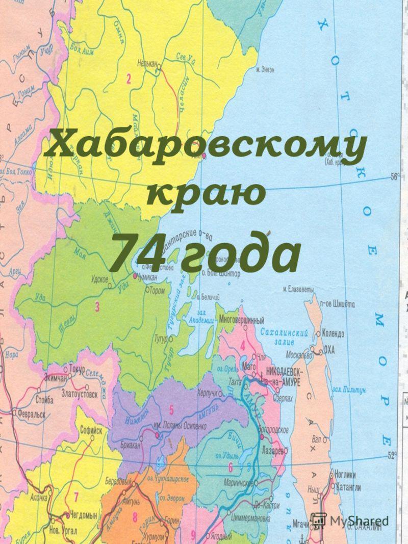 Хабаровскому краю 74 года