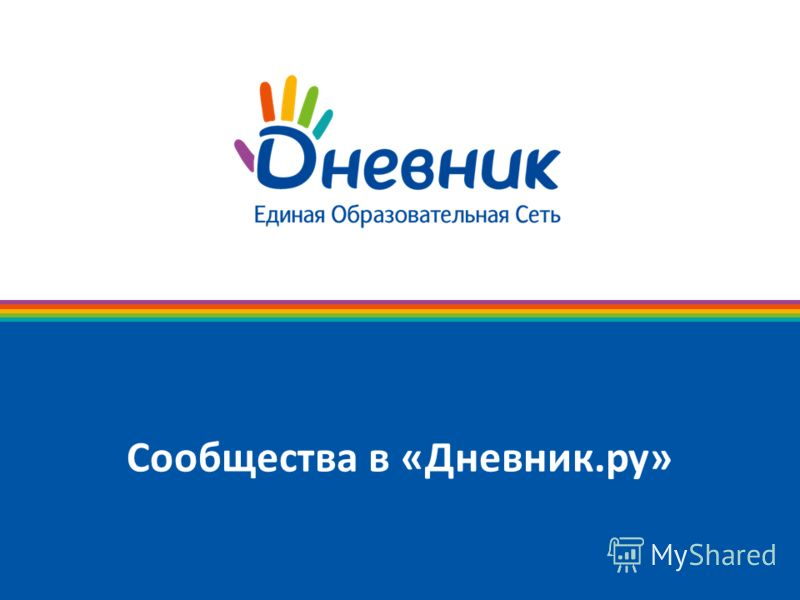 Сообщества в «Дневник.ру»