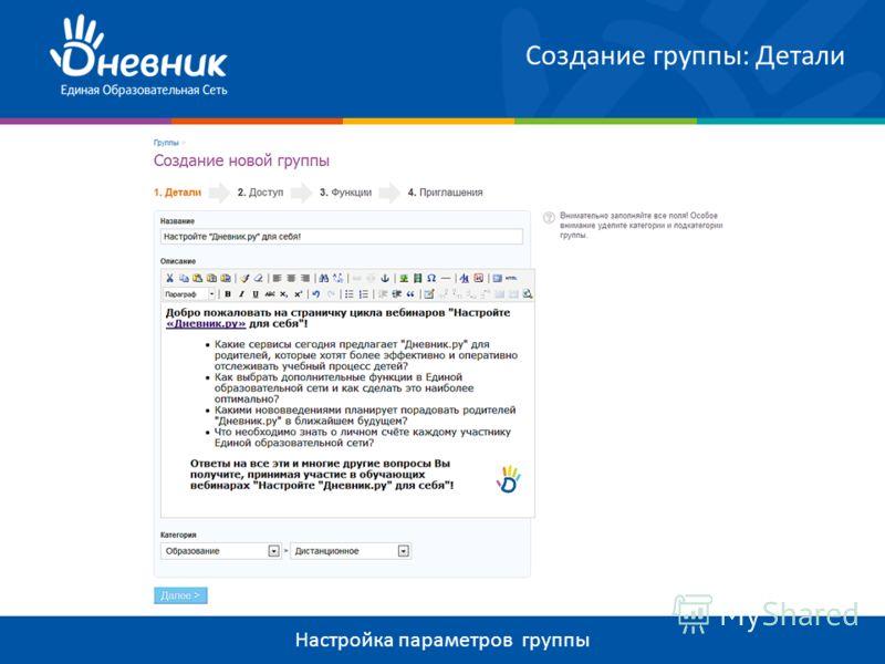 Настройка параметров группы Создание группы: Детали