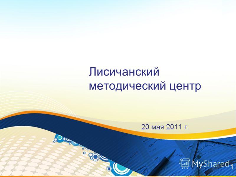 Лисичанский методический центр 20 мая 2011 г. 1