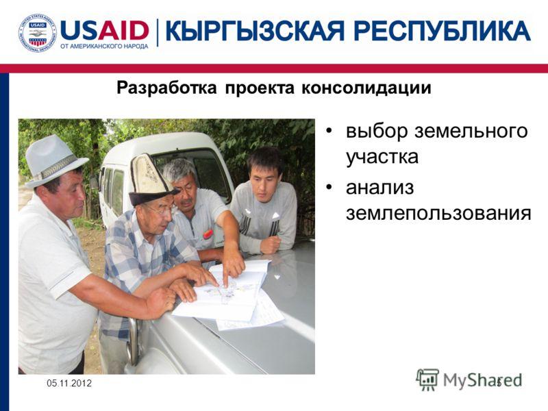 Разработка проекта консолидации выбор земельного участка анализ землепользования 05.11.20125