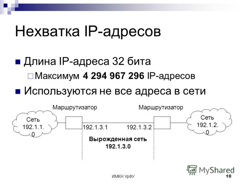 ИМКН УрФУ10 Нехватка IP-адресов Длина IP-адреса 32 бита Максимум 4 294 967 296 IP-адресов Используются не все адреса в сети Сеть 192.1.1. 0 Сеть 192.1.2. 0 Маршрутизатор 192.1.3.1192.1.3.2 Вырожденная сеть 192.1.3.0
