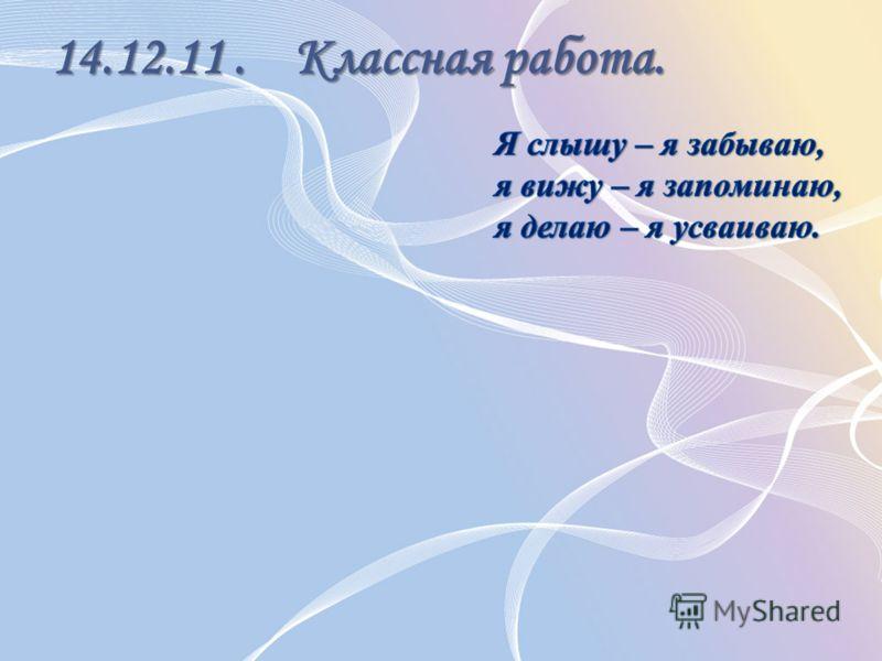 14.12.11. К Классная работа.