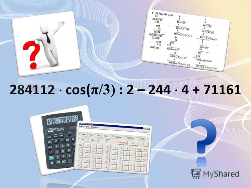 284112 cos( π/3) : 2 – 244 4 + 71161