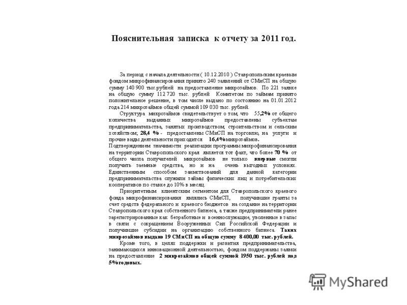 Пояснительная записка к отчету за 2011 год.