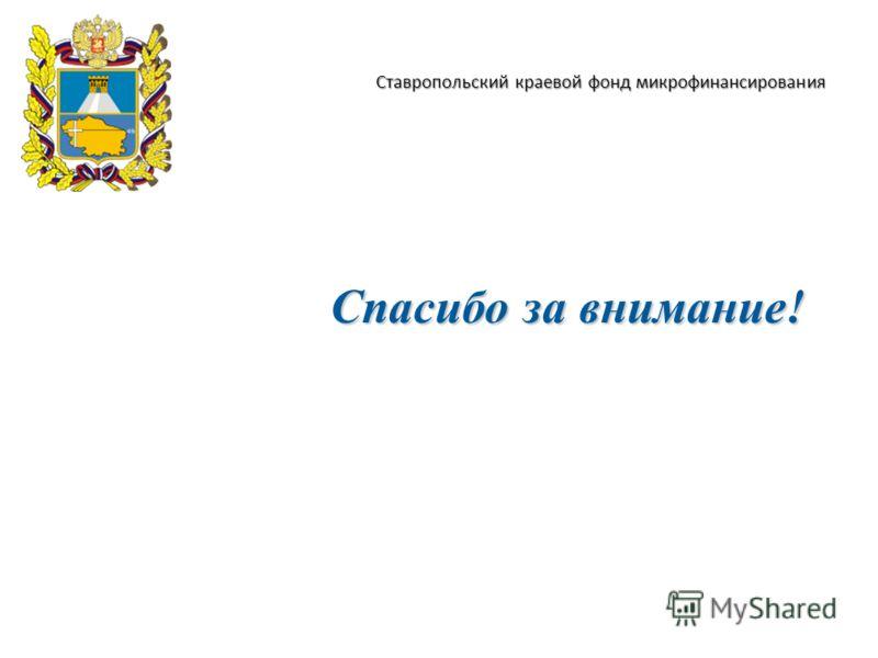 Ставропольский краевой фонд микрофинансирования Спасибо за внимание! Спасибо за внимание!