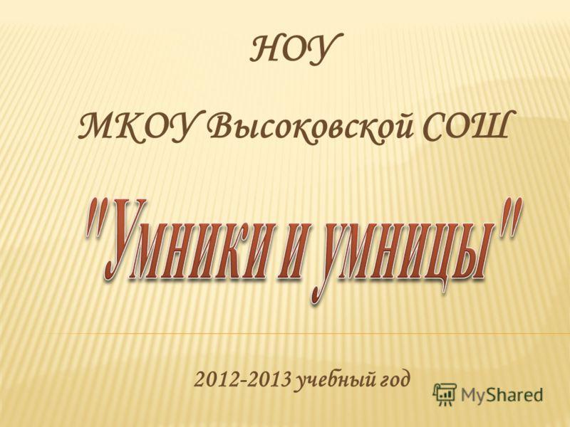 НОУ МКОУ Высоковской СОШ 2012-2013 учебный год