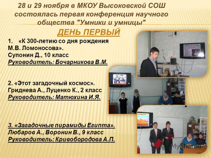 28 и 29 ноября в МКОУ Высоковской СОШ состоялась первая конференция научного общества