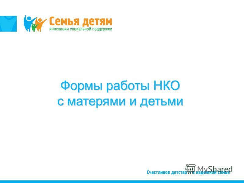 Формы работы НКО с матерями и детьми