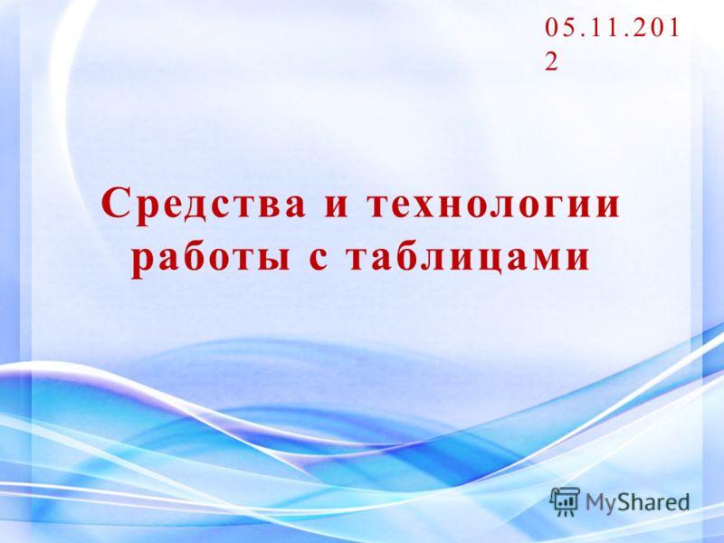 Средства и технологии работы с таблицами 05.11.2012