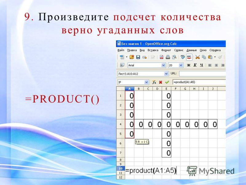9. Произведите подсчет количества верно угаданных слов =PRODUCT()