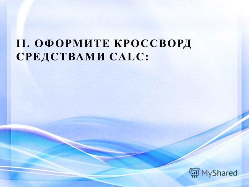 II. ОФОРМИТЕ КРОССВОРД СРЕДСТВАМИ CALC: