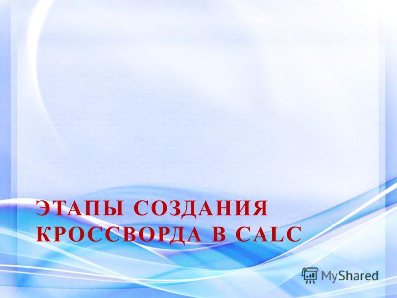 ЭТАПЫ СОЗДАНИЯ КРОССВОРДА В CALC