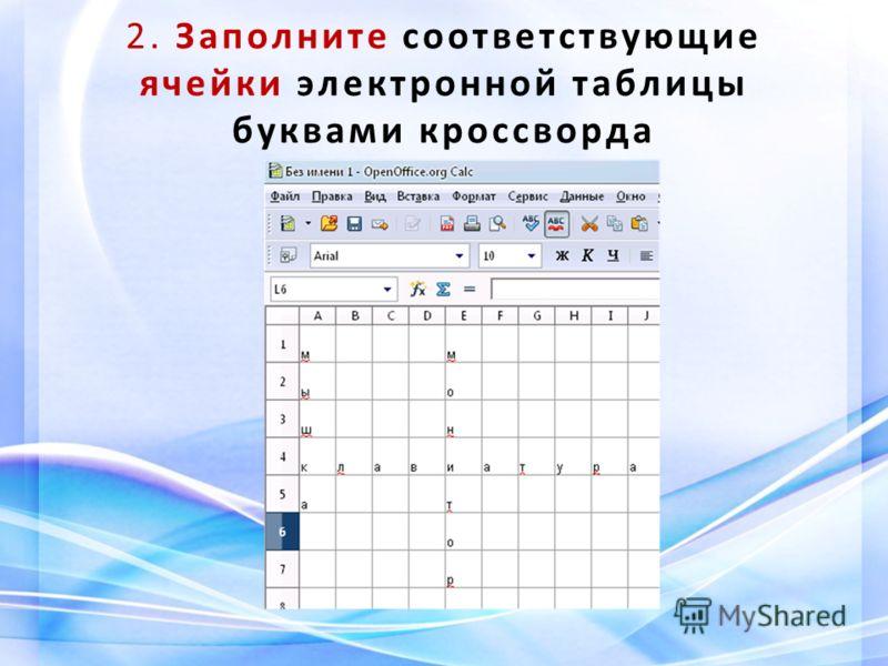 2. Заполните соответствующие ячейки электронной таблицы буквами кроссворда
