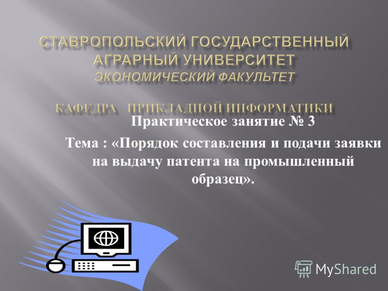 Практическое занятие 3 Тема : «Порядок составления и подачи заявки на выдачу патента на промышленный образец».