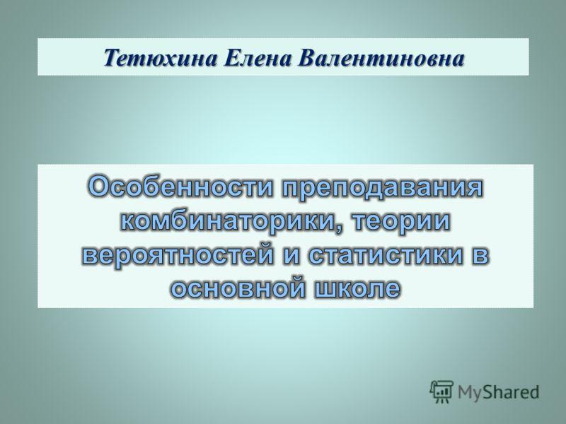 Тетюхина Елена Валентиновна