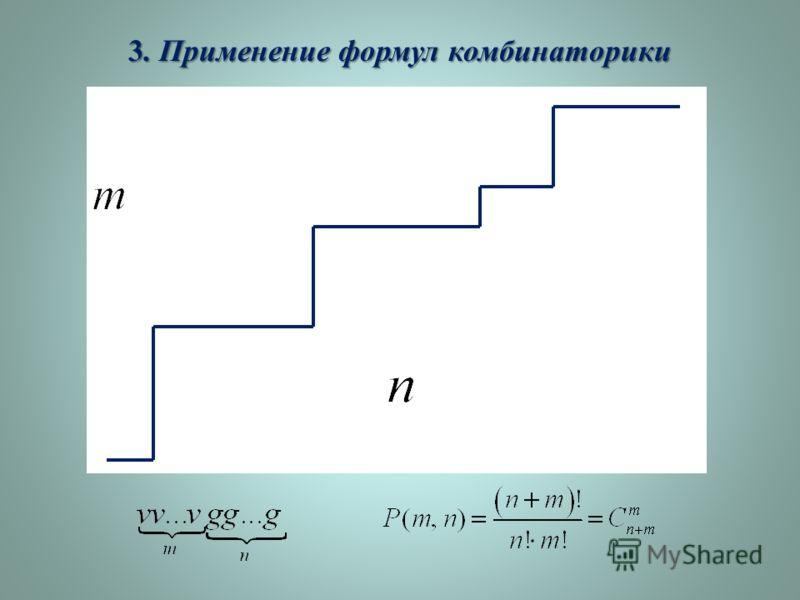 3. Применение формул комбинаторики