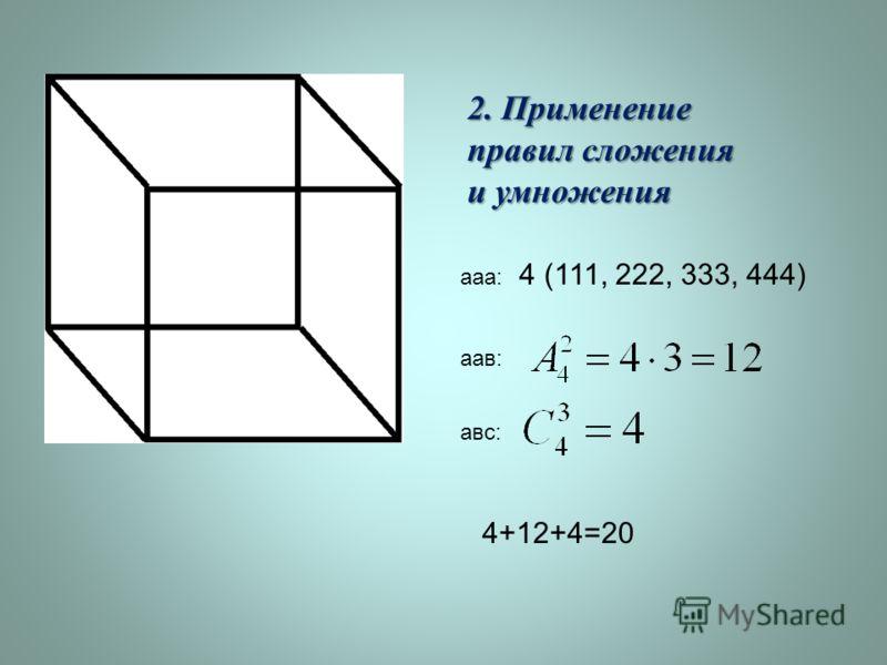 2. Применение правил сложения и умножения ааа: 4 (111, 222, 333, 444) аав: авс: 4+12+4=20