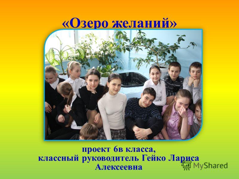 «Озеро желаний» проект 6в класса, классный руководитель Гейко Лариса Алексеевна