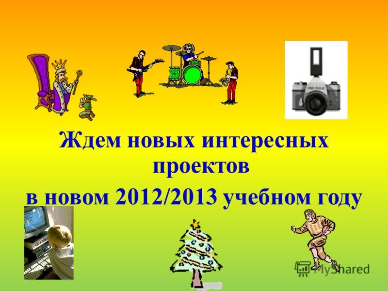 Ждем новых интересных проектов в новом 2012/2013 учебном году