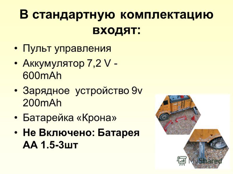 В стандартную комплектацию входят: Пульт управления Аккумулятор 7,2 V - 600mAh Зарядное устройство 9v 200mAh Батарейка «Крона» Не Включено: Батарея AA 1.5-3шт