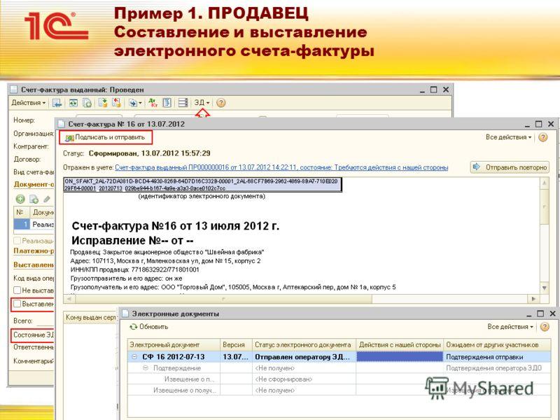 22 Пример 1. ПРОДАВЕЦ Составление и выставление электронного счета-фактуры