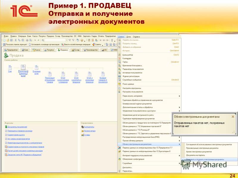 24 Пример 1. ПРОДАВЕЦ Отправка и получение электронных документов