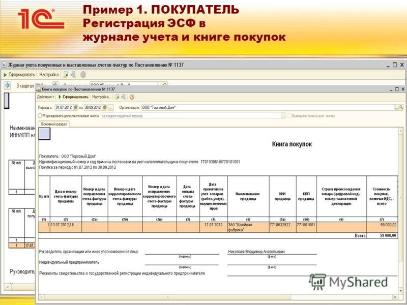 34 Пример 1. ПОКУПАТЕЛЬ Регистрация ЭСФ в журнале учета и книге покупок