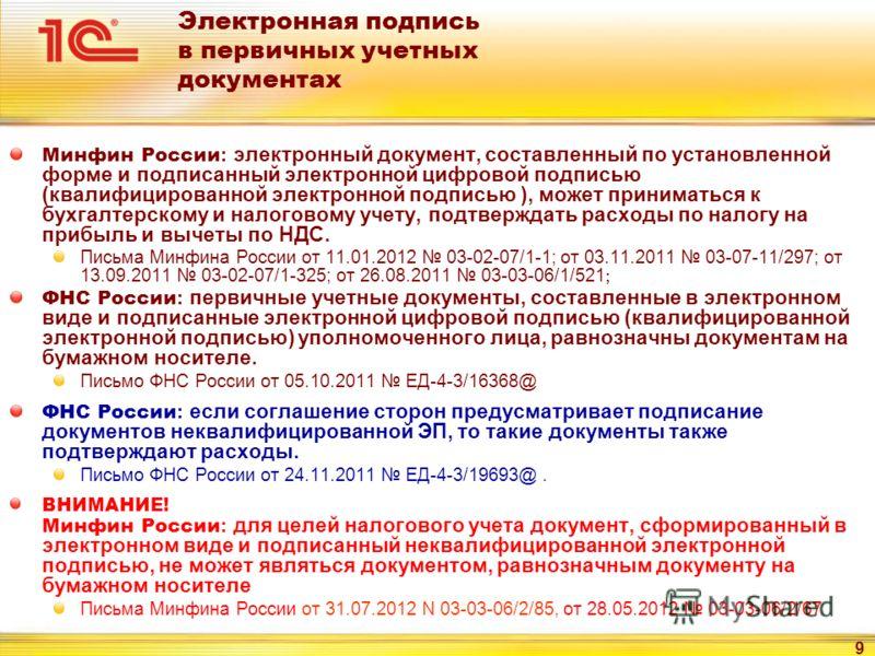 9 Электронная подпись в первичных учетных документах Минфин России : электронный документ, составленный по установленной форме и подписанный электронной цифровой подписью (квалифицированной электронной подписью ), может приниматься к бухгалтерскому и