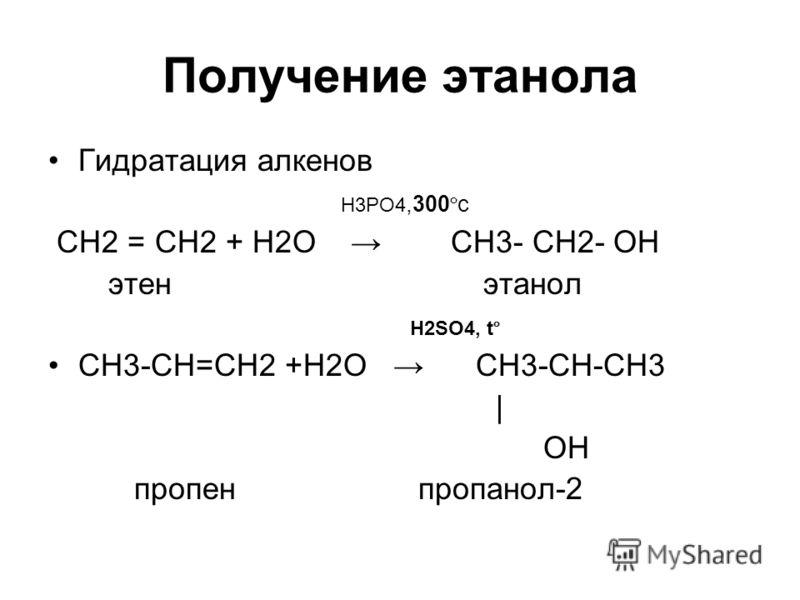 Получение этанола Гидратация алкенов Н3РО4,300 º с СН2 = СН2 + Н2О СН3- СН2- ОН этен этанол H2SO4, t º СН3-СН=СН2 +Н2О СН3-СН-СН3 | OH пропен пропанол-2