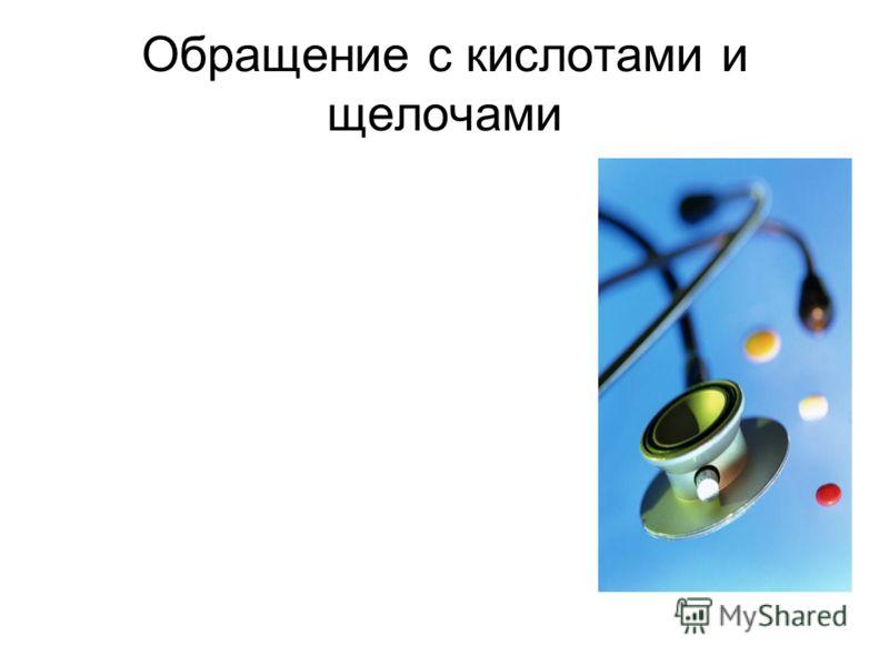 Ядовитые вещества и токсичные 1. Фенол 2.Формальдегид 3. Этиленгликоль 4.Соли тяжелых металлов( свинец) 5.Хлор 6. Бром 7. Аммиак 8. Этанол 9.Метанол 10.Бензол 11.Соли бария ( кроме сульлфата)