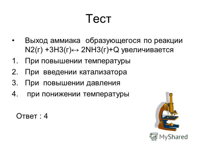 Тест Для поглощения триоксида серы в производстве серной кислоты используют 1.Воду 2.Разбавленную серную кислоту 3.Концентрированную серную кислту 4.Олеум Ответ : 3