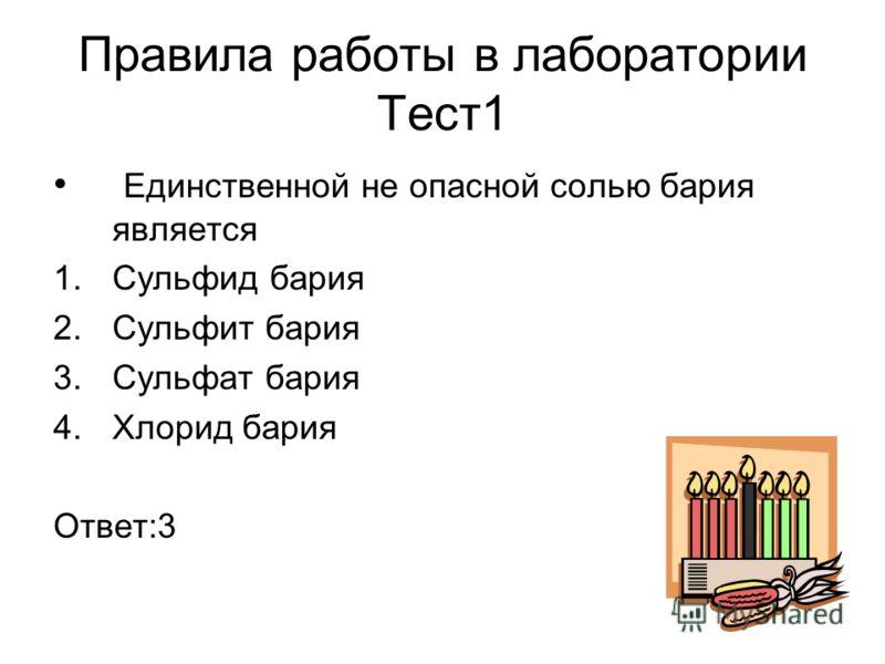 Тест Для получения ацетилена используется 1.Дегидротация этилового спирта 2.Действие металлов на дигалогеноалкан 3.Одновременная дегидротация и дегидрирование этанола 4.Взаимодействие карбида кальция с водой. Ответ: 4