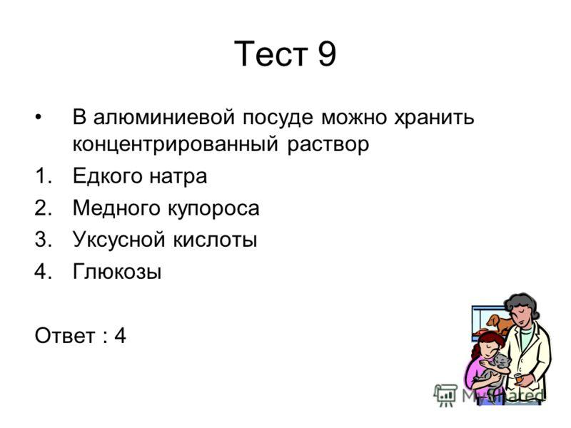 Тест 8 Наиболее токсичным является альдегид 1. муравьиный 2.Уксусный 3.Пропионовый 4.Масляный Ответ: 1