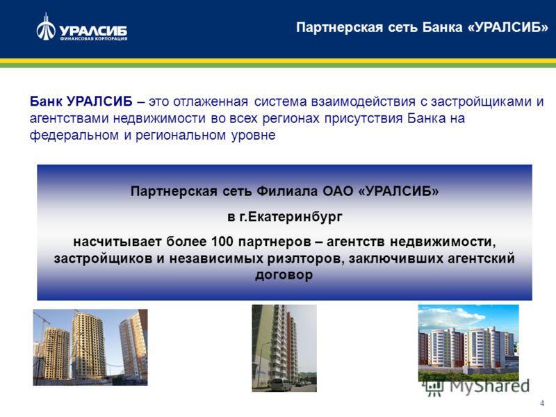 4 Партнерская сеть Банка «УРАЛСИБ» Банк УРАЛСИБ – это отлаженная система взаимодействия с застройщиками и агентствами недвижимости во всех регионах присутствия Банка на федеральном и региональном уровне Партнерская сеть Филиала ОАО «УРАЛСИБ» в г.Екат