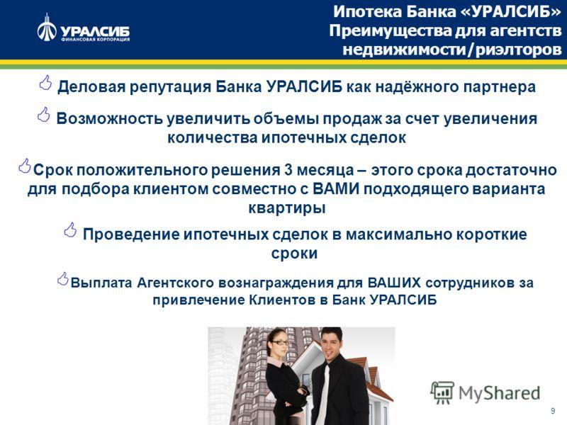 9 Ипотека Банка «УРАЛСИБ» Преимущества для агентств недвижимости/риэлторов Деловая репутация Банка УРАЛСИБ как надёжного партнера Возможность увеличить объемы продаж за счет увеличения количества ипотечных сделок Срок положительного решения 3 месяца