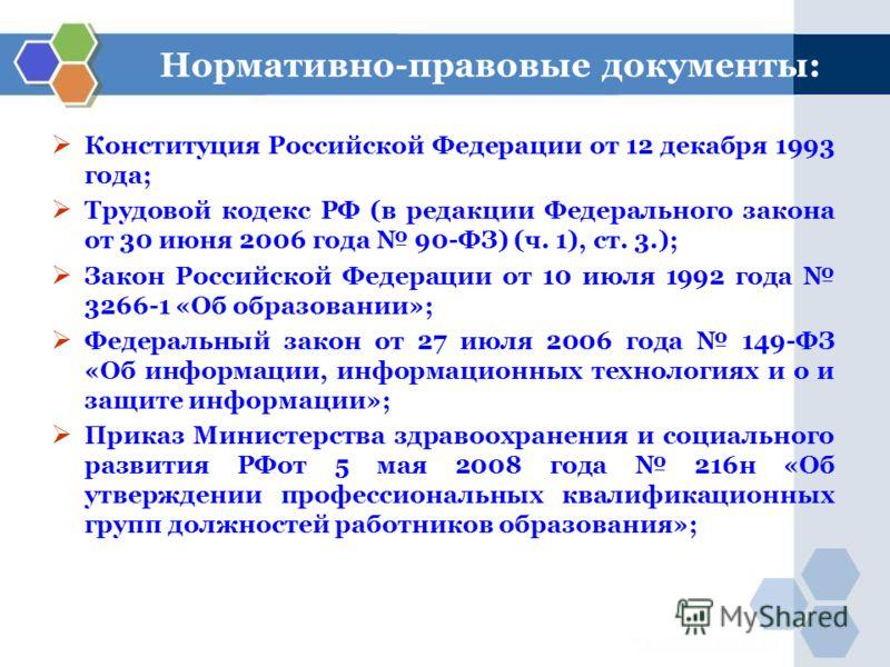 Нормативно-правовые документы: Конституция Российской Федерации от 12 декабря 1993 года; Трудовой кодекс РФ (в редакции Федерального закона от 30 июня 2006 года 90-ФЗ) (ч. 1), ст. 3.); Закон Российской Федерации от 10 июля 1992 года 3266-1 «Об образо
