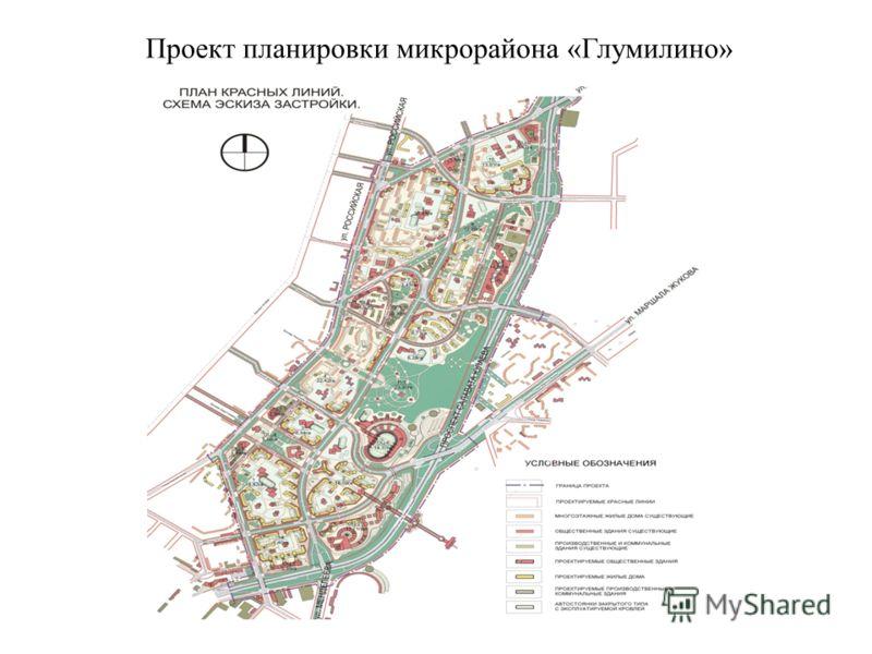 Проект планировки микрорайона «Глумилино»