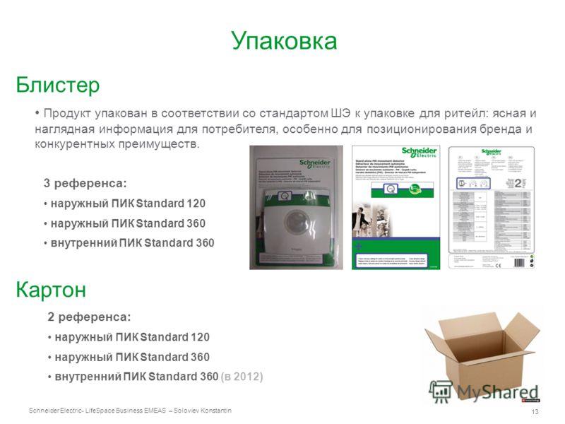 Schneider Electric 13 - LifeSpace Business EMEAS – Soloviev Konstantin Упаковка Продукт упакован в соответствии со стандартом ШЭ к упаковке для ритейл: ясная и наглядная информация для потребителя, особенно для позиционирования бренда и конкурентных