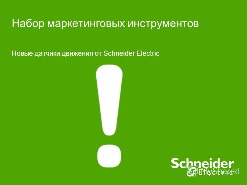 Набор маркетинговых инструментов Новые датчики движения от Schneider Electric