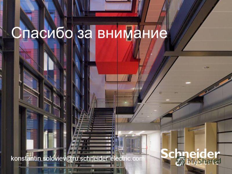Спасибо за внимание konstantin.soloviev@ru.schneider-electric.com
