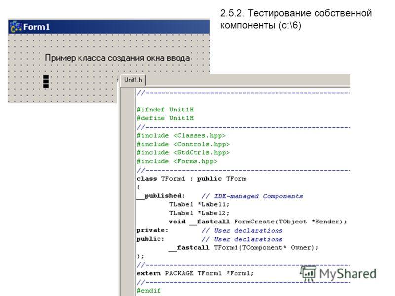 2.5.2. Тестирование собственной компоненты (с:\6)