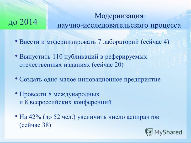 Ввести и модернизировать 7 лабораторий (сейчас 4) Выпустить 110 публикаций в реферируемых отечественных изданиях (сейчас 20) Создать одно малое инновационное предприятие Провести 8 международных и 8 всероссийских конференций На 42% (до 52 чел.) увели