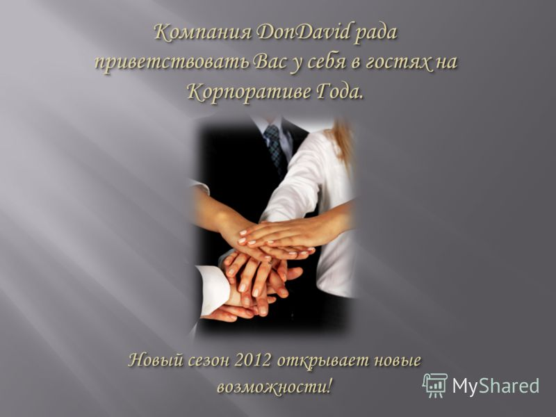 Новый сезон 2012 открывает новые возможности ! Компания DonDavid рада приветствовать Вас у себя в гостях на Корпоративе Года.