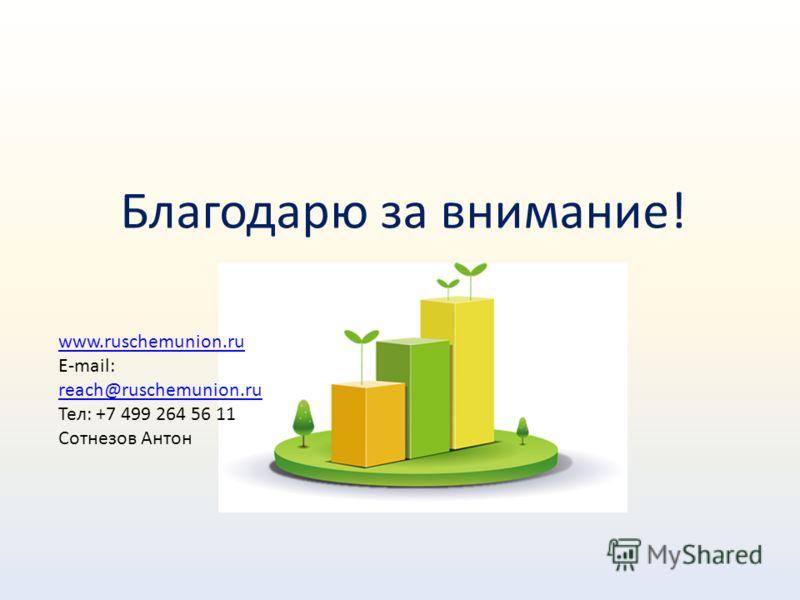 Благодарю за внимание! www.ruschemunion.ru E-mail: reach@ruschemunion.ru reach@ruschemunion.ru Тел: +7 499 264 56 11 Сотнезов Антон