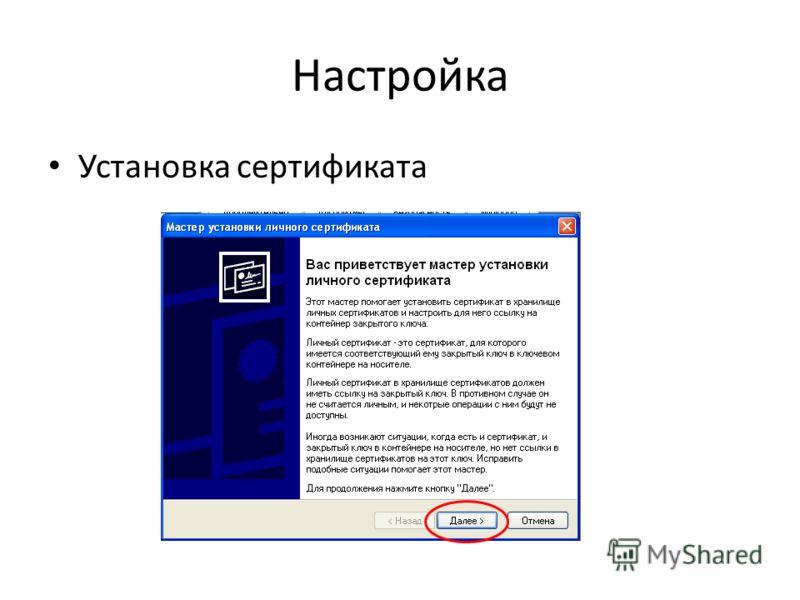 Настройка Установка сертификата
