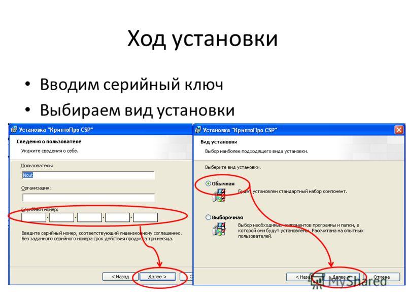 Ход установки Вводим серийный ключ Выбираем вид установки